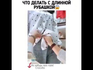 Что делать с длинной рубашкой