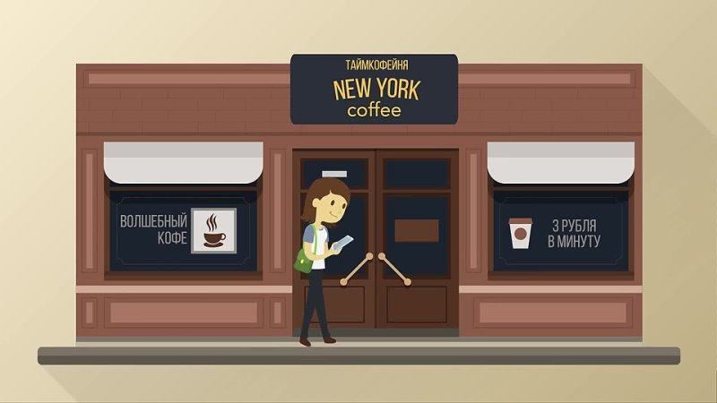 NY Coffee всё включено Таганрог Петровская 53