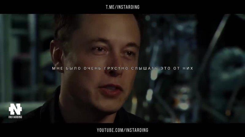 Илон Маск - Железный Человек в Реальном Мире.mp4