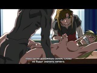 (Hentai Videos) / Black Gate Kanin no Gakuen (2 серия)