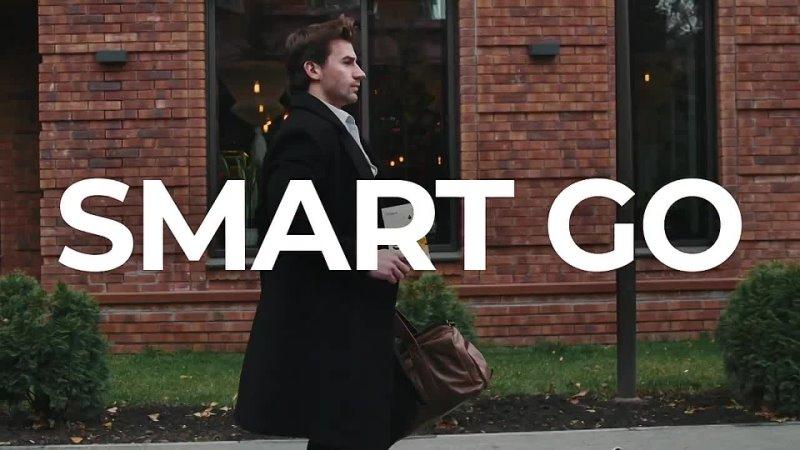 Smart GO — любимый Smart с молоком в составе.mp4