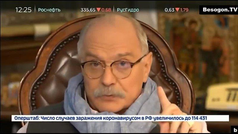 Бесогон ТВ У кого в кармане государство Никита Михалков