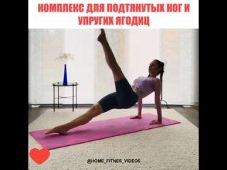 Комплекс для подтянутых ног