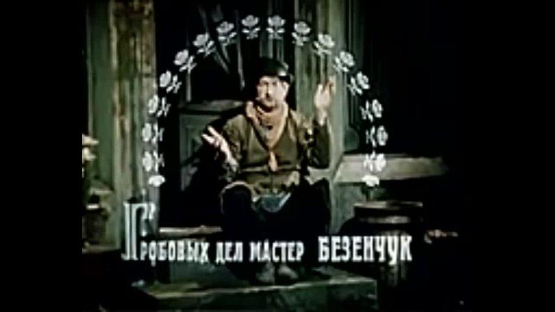 12 стульев Безенчук гробовых дел мастер 144 X 180 mp4