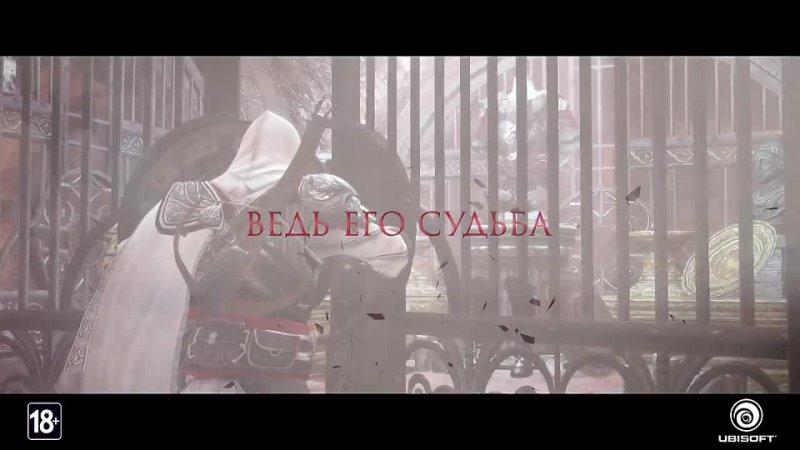 Assassin's Creed The Ezio Collection Trailer RU