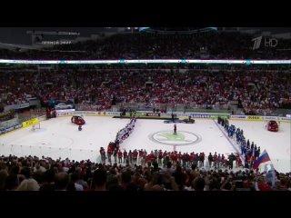 Гимн России на финале ЧМ по хоккею 2014 .Чистый звук и HD качество.mp4