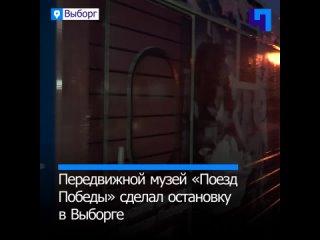 Передвижной музей «Поезд Победы» сделал остановку в Выборге