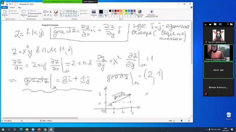 Математика 16.01.2021