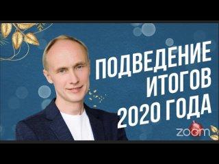 Предновогодняя встреча с Олегом Гадецким: подведение итогов года.