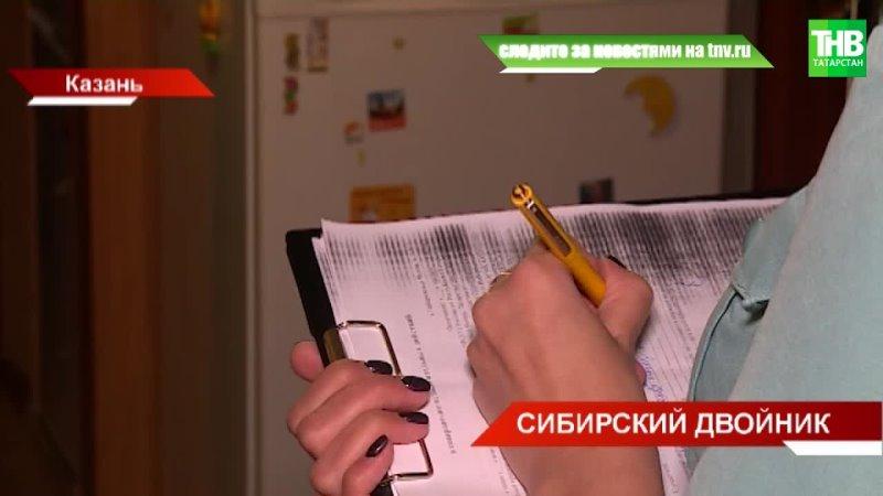 Сибирский двойник жительница Казани оказалась должна 40 тыс руб за коммуналку в Новосибирске