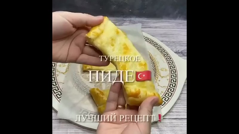 TУPEЦKOE_ПИДE
