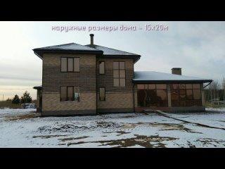 Видео обзор двухэтажного дома площадью 295кв.м.