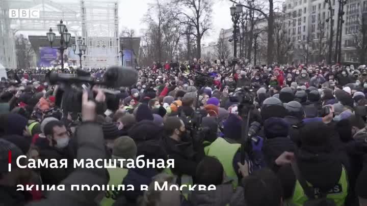 ВВС  News  ***  Итоги акции в поддержку Навального 23 января 2021 г. в РФ и по всему миру.
