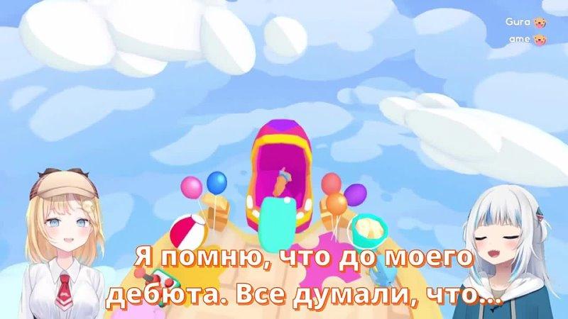 Shrimp Subs RUS SUB Амелия хвастается своими Boing Boing перед Гурой