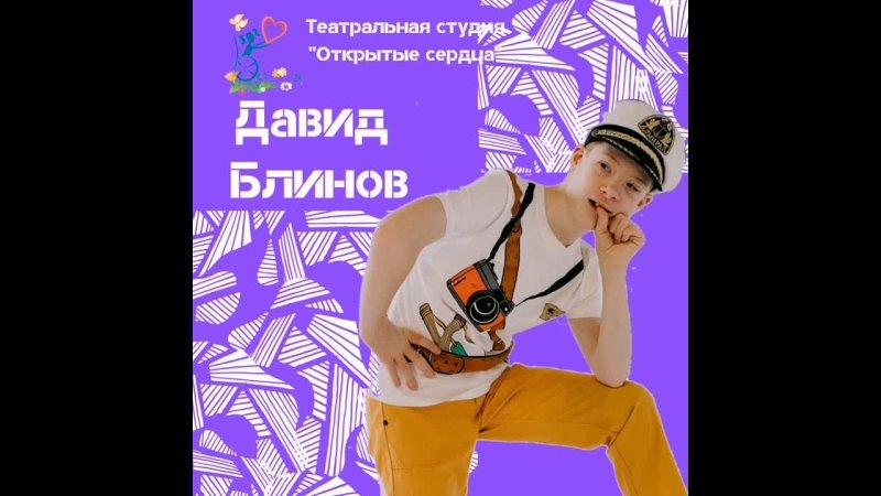 Давид Блинов mp4