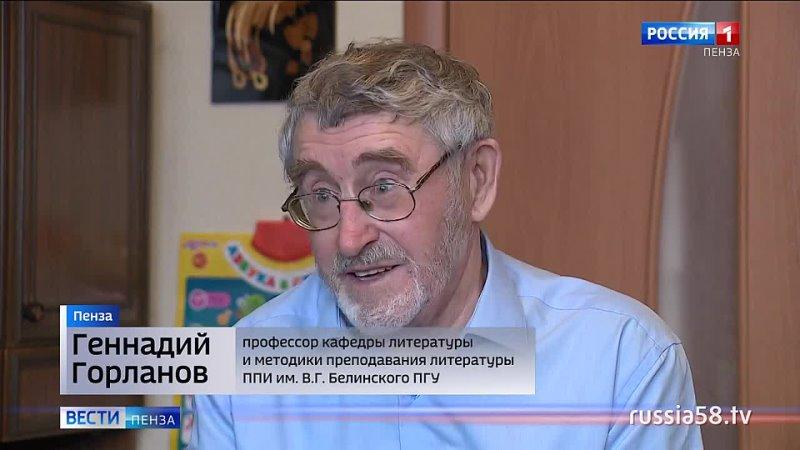 Любовь к жизни меня успокаивает Профессор Геннадий Горланов отметил 80 летие Россия 1 Пенза