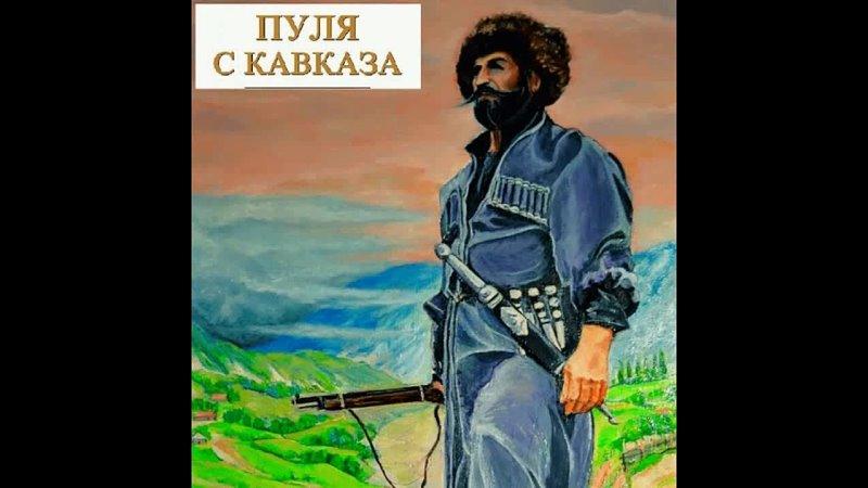 Н Свечин Пуля с Кавказа