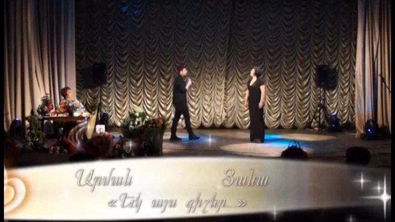 Arman Yana Ek ays gisher Hamerg nvirvac derasanuhi Julieta Babayani bemakan 50 amyakin 24 02 2015