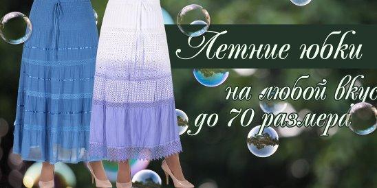 fd32425fc0d Купить женские юбки оптом и в розницу от производителя