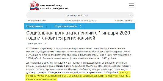 Оплата госпошлины за загранпаспорт 3500