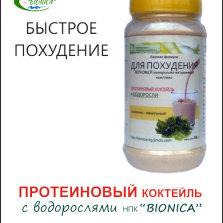 """Средство для быстрого похудения протеиновый коктейль """"bionica."""