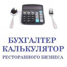 обязанности бухгалтера калькулятора общественного питания