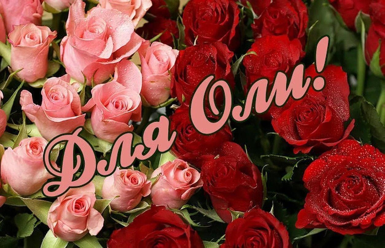 Красивая открытка с розами с днем рождения ольга
