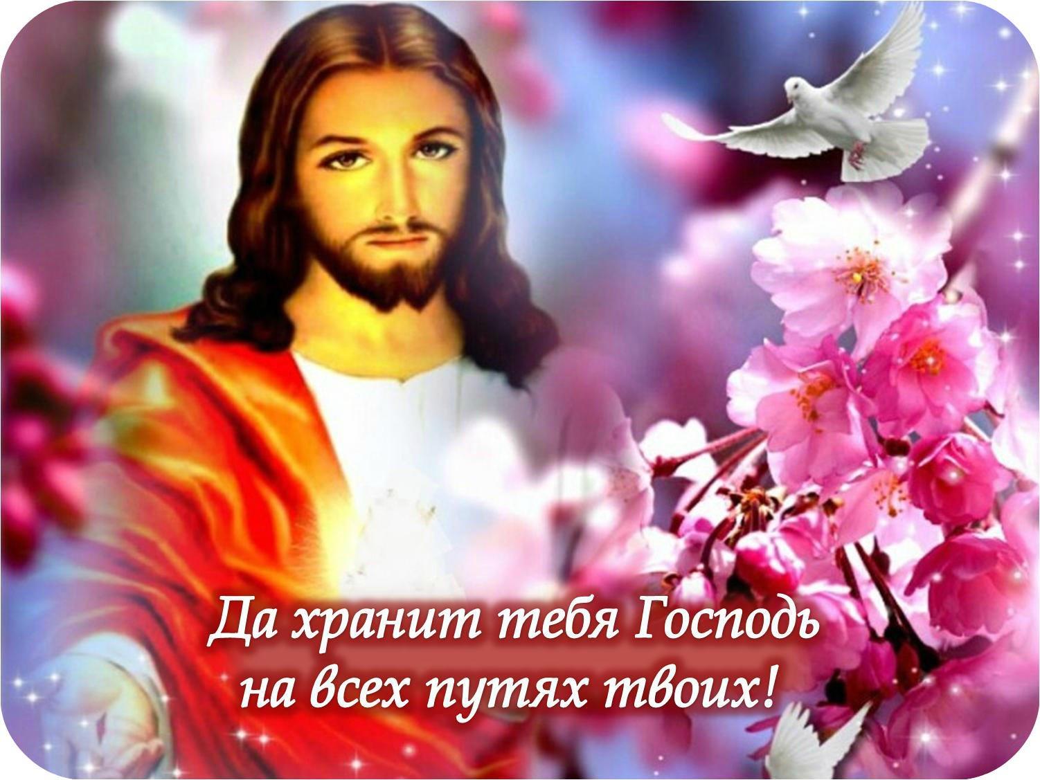 Господь бог картинки с надписями, май картинках