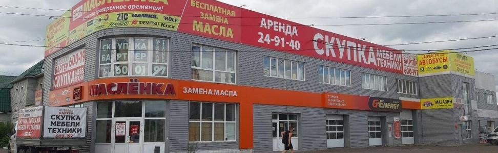 Магазин Бартер В Улан Удэ Каталог Товаров