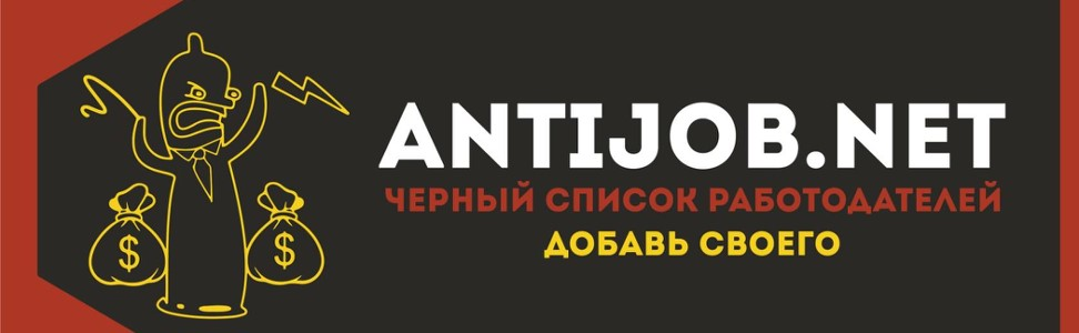 Antijob.net Чёрный список работодателей | OK.RU