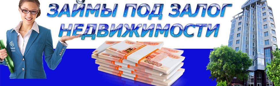 Деньги под залог недвижимости омск авто красноярск на ломбард