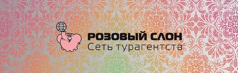 Розовый слон автосалон москва официальный сайт аренда авто без залога ростов