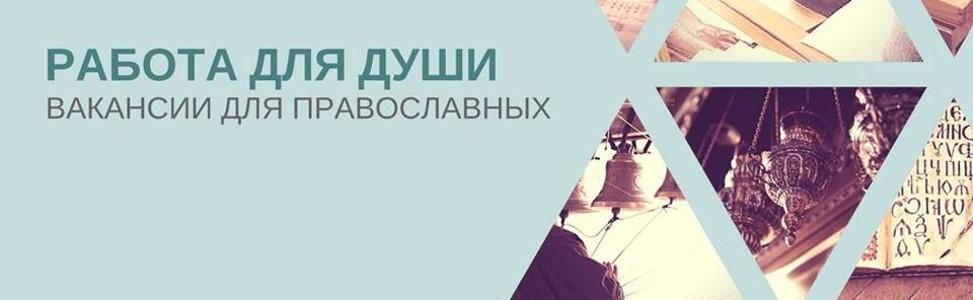 Работа для православной девушки объявления фотомоделей