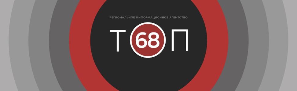 РИА ТОП68 – Новости Тамбова и области | OK.RU