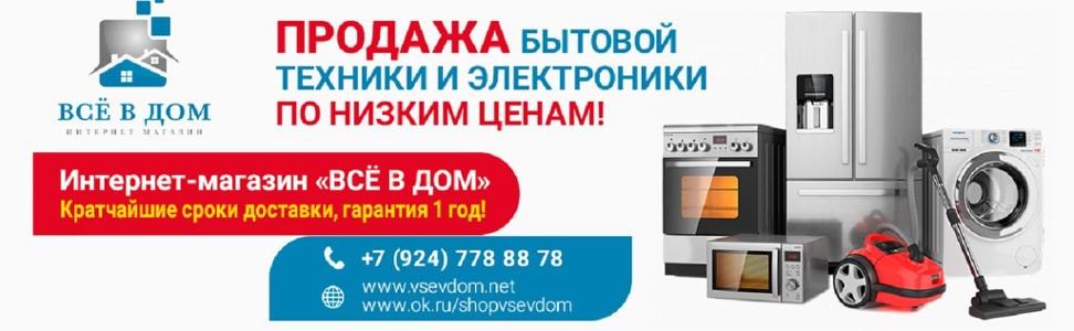интернет магазин бытовой техники доставкой дом