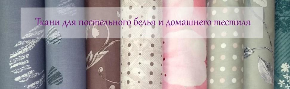 Купить в барнауле ткань для постельного белья дюспо ткань купить в розницу в интернет магазине
