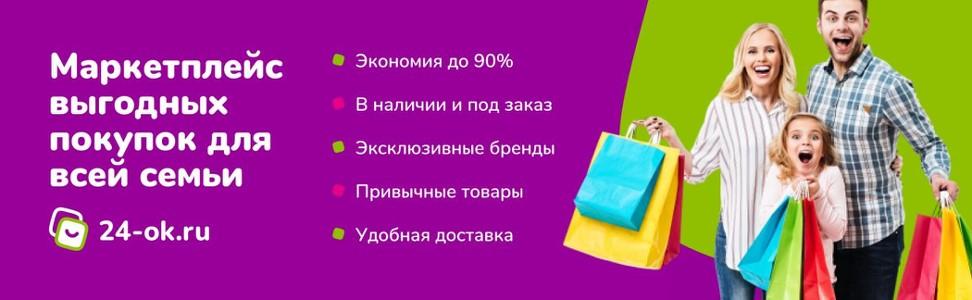 совместные покупки красноярск 24
