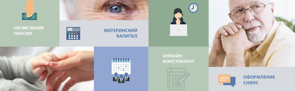 Одноклассники пенсионный фонд личный кабинет сколько лет надо прожить в москве чтобы получить московскую пенсию и социальную