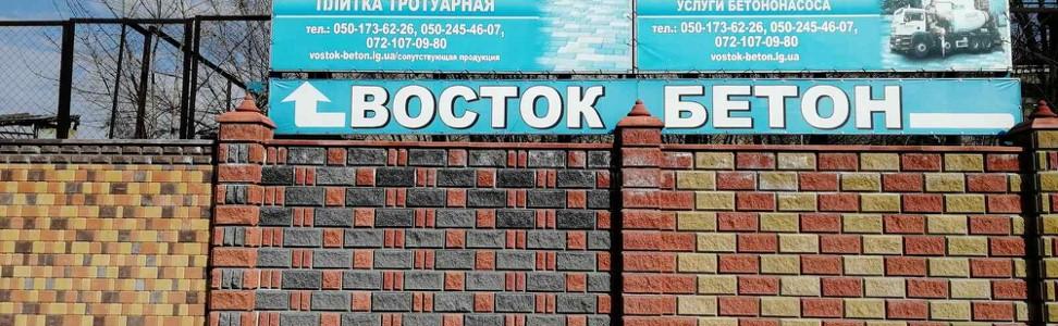 Восток бетон луганск методика прогрева бетона