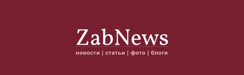ZabNews.ru | OK.RU