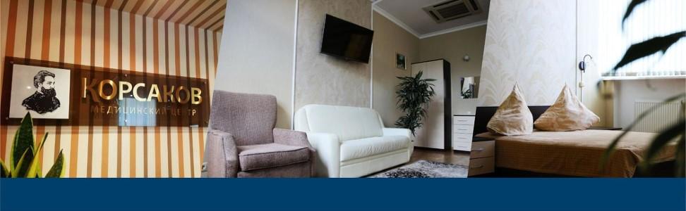 Клиника психиатрии и наркологии корсаков наркологии астрахань