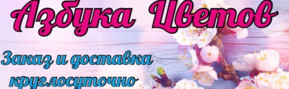 Азбука цветов г.Осиповичи | OK.RU