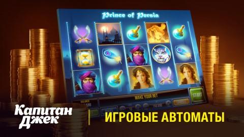 Капитан джек игровые автоматы игры777.ру игровые автоматы на деньги