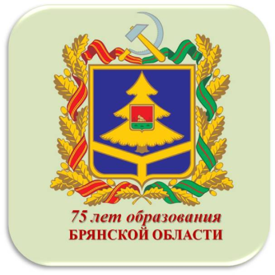 Картинки по запросу логотип 75 лет образования брянской области