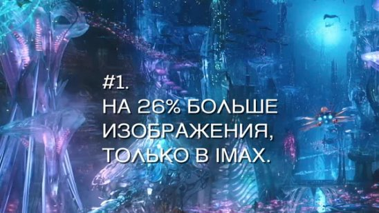 aquaman_imax_3_reasons_to_watch_russia_hd-1080