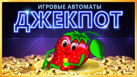 игры игровые автоматы джекпот