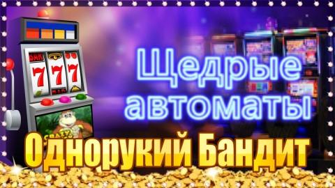 Игровые автоматы однорукий бандит играть бесплатно онлайн игровые автоматы онлайн игры бесплатно без регистрации