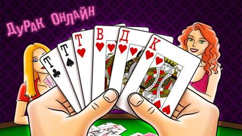 Играть с другом онлайн в карты играть в покер 888 онлайн в браузере