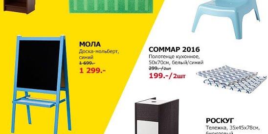 летняя распродажа в икеа 2016 скидки на товары для дома и мебель