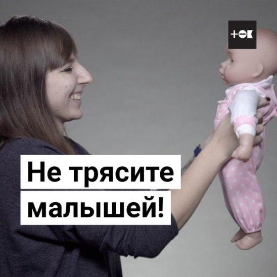 Синдром детского сотрясения